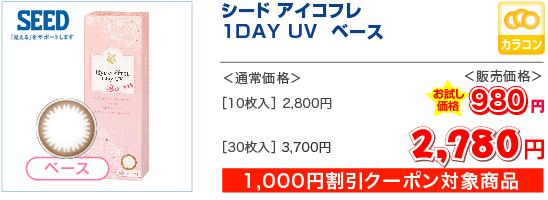 アイコフレ 1DAY UVベース