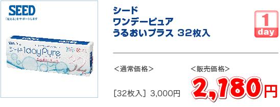 シードワンデーピュアうるおいプラス32枚