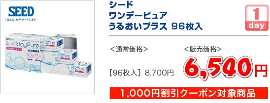 シードワンデーピュアうるおいプラス96枚