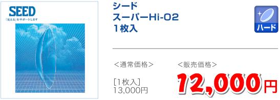 スーパーHi-02