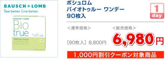 バイオトゥルーワンデー90枚