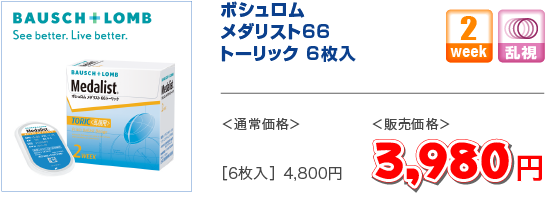 メダリスト66 トーリック
