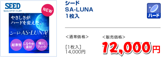 シード SA-LUNA
